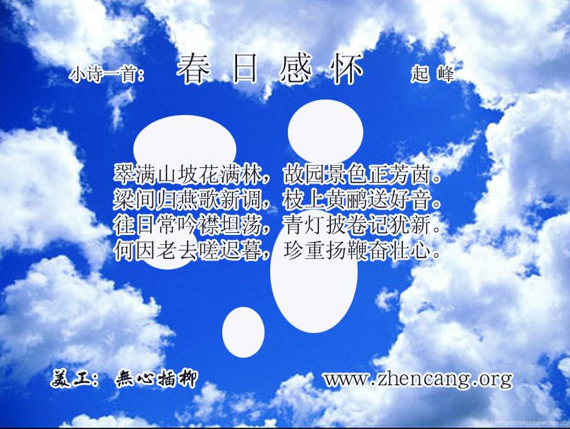 ( 东方不败 5/15) (龙起峰5/14)  (莫传三5/13)  (叶慧玲5/13) (郭